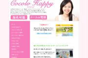 Cocolo Happy(ココロハッピー)