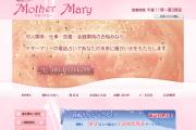 電話占いMothier mary(マザーマリー)