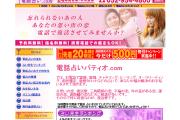 電話占いパティオ.com