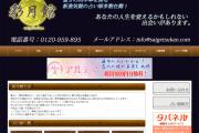 占い 大阪 彩月館(さいげつかん)