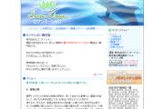 電話占い専門店 セブンオーシャン(Seven Ocean)