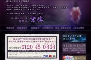 電話占い紫魂(しこん)