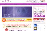 電話占い 紫苑(しおん)