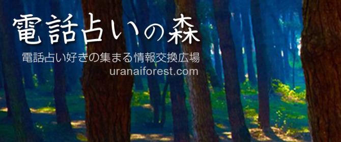 電話占いの森へようこそ