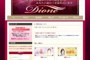 電話占いディオネ(Dione)