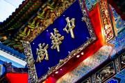 横浜中華街の占いの館で手相を見てもらいました