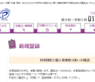 電話占いサイトの会員登録からログイン手順(電話占いヴェルニ会員登録編)