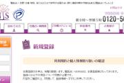 電話占いサイトの会員登録からログイン手順2(電話占いヴェルニ ログイン編)