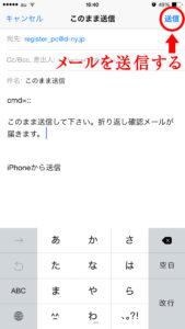 登録用メール送信