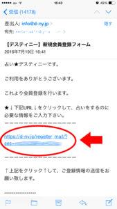 送られてきたメールのURLをクリック