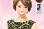 愛琉先生(ウラナ)
